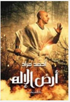 رواية-أرض-الإله