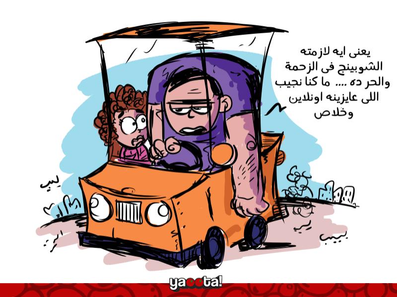 87c9971f8 ازاي تشتري أونلاين في مصر بأمان؟ دليل ياقوطة للتسوق من الانترنت