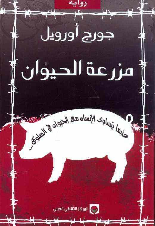 كتاب الحيوان للدميري pdf