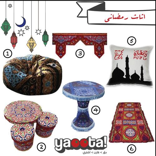أفكار-تجهيز-المنزل-في-رمضان
