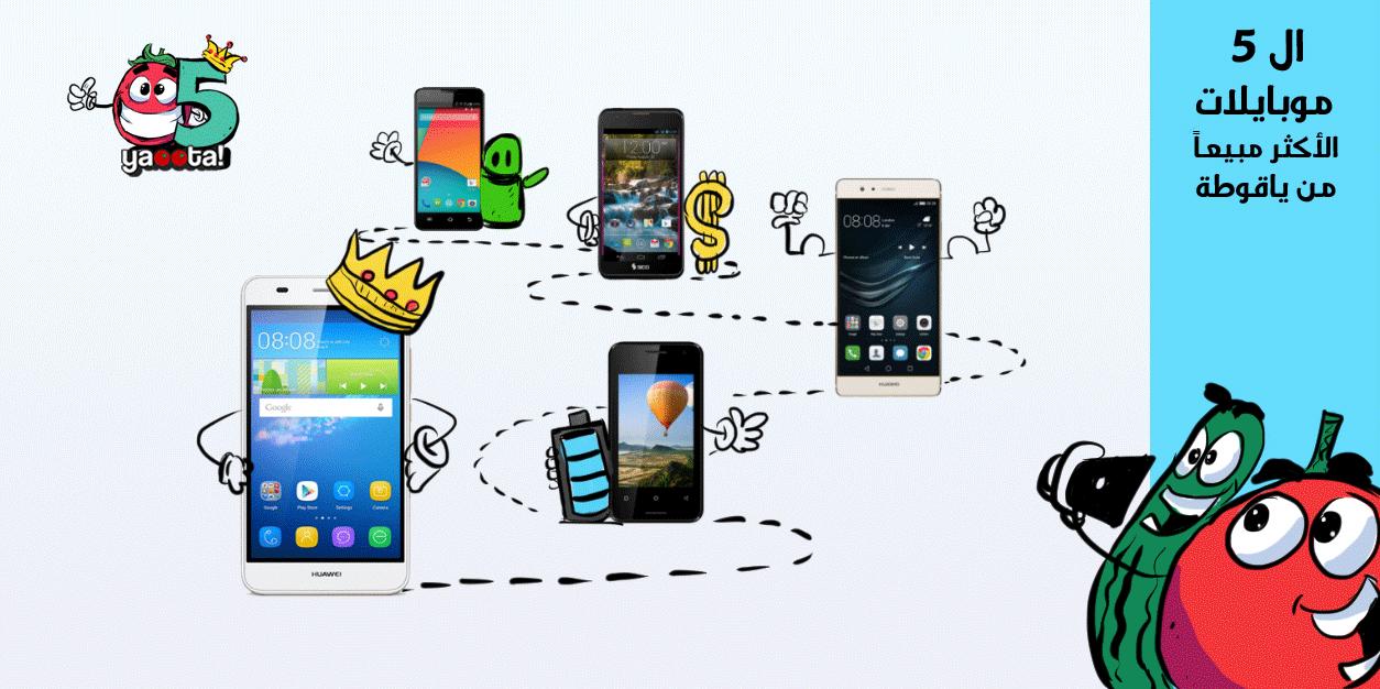 أفضل 5هواتف بين الأكثر مبيعًا في عام 2016 في مصر