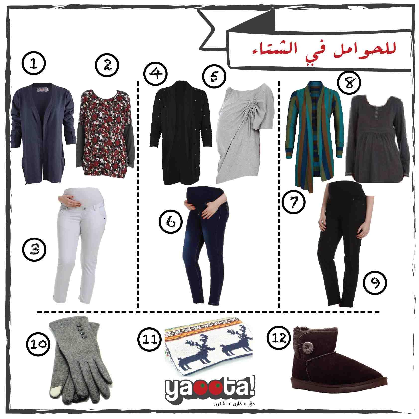 98ca104cd استمتعي بأناقتك مع ملابس الحوامل في الشتاء | ياقوطةOnline Shopping ...