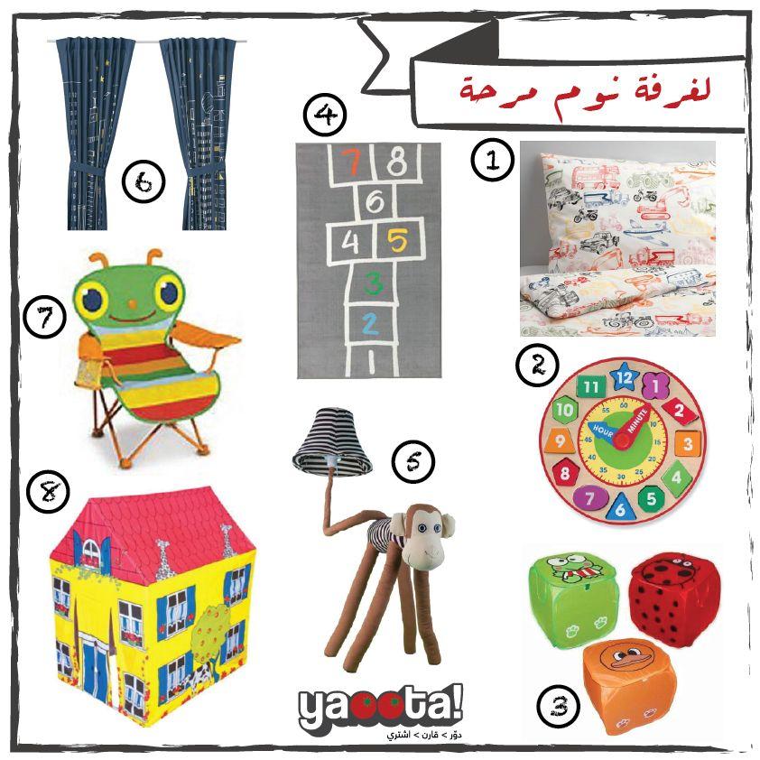 أفكار لغرفة اطفال مليئة بالمتعة