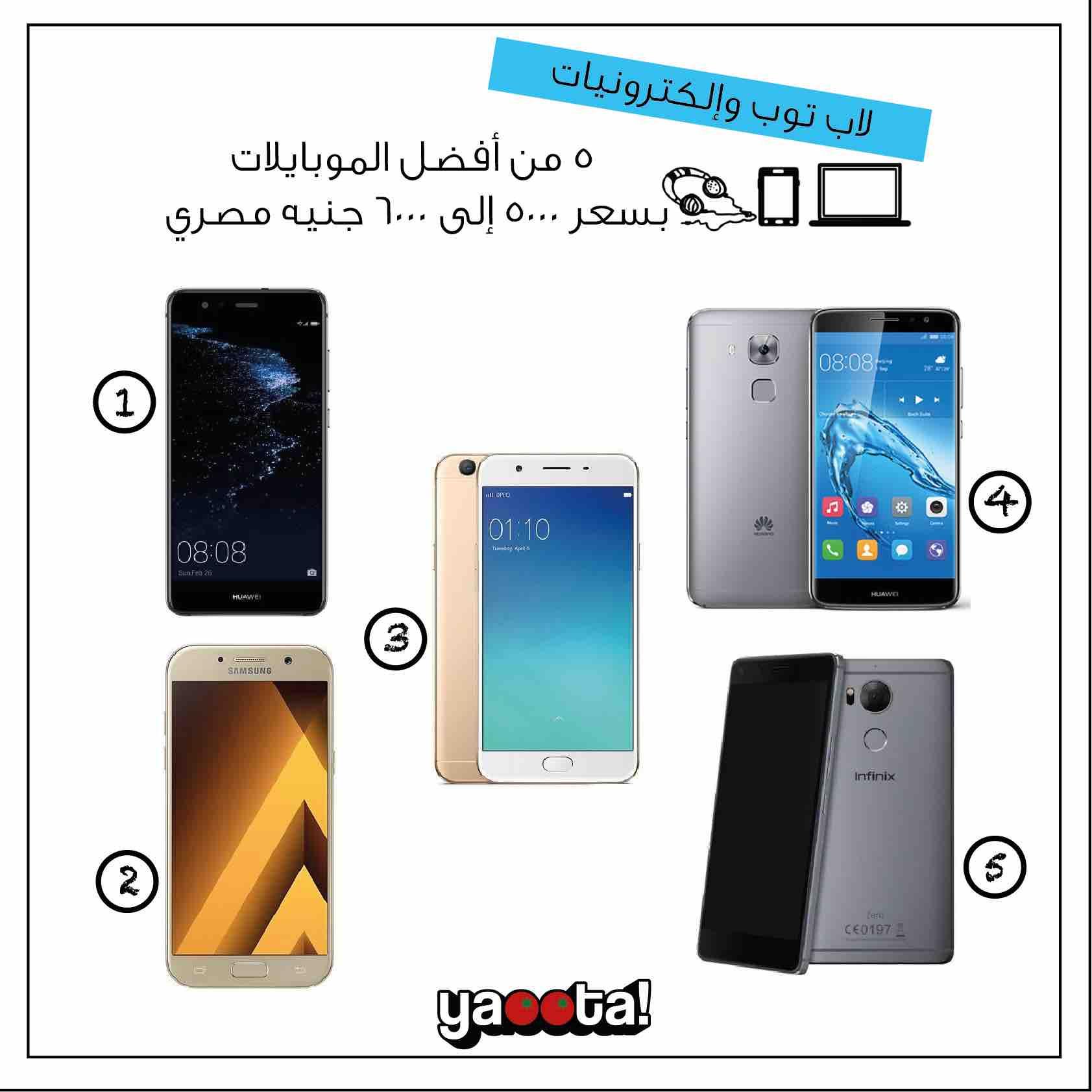 أفضل موبايلات بسعر من 5 إلى 6 الاف جنيه في مصر