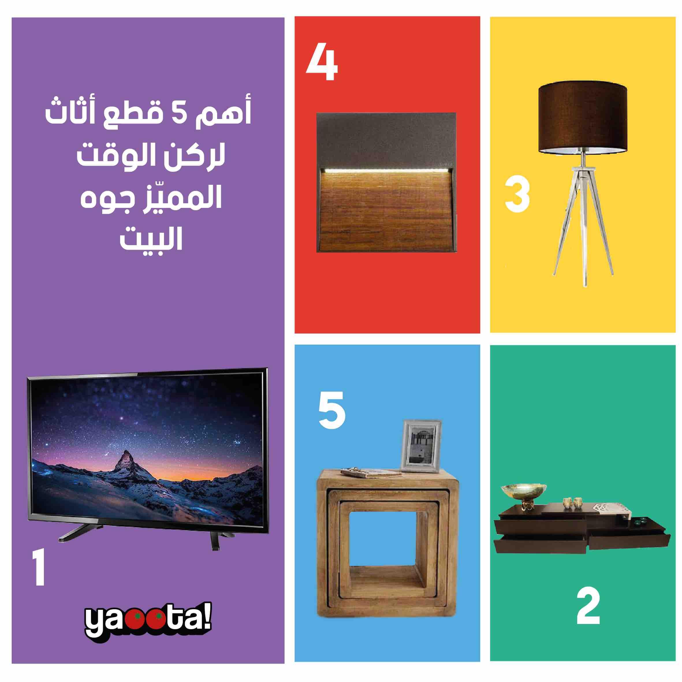 أنواع و مواصفات و اسعار أهم قطع أثاث لركن مميز في البيت