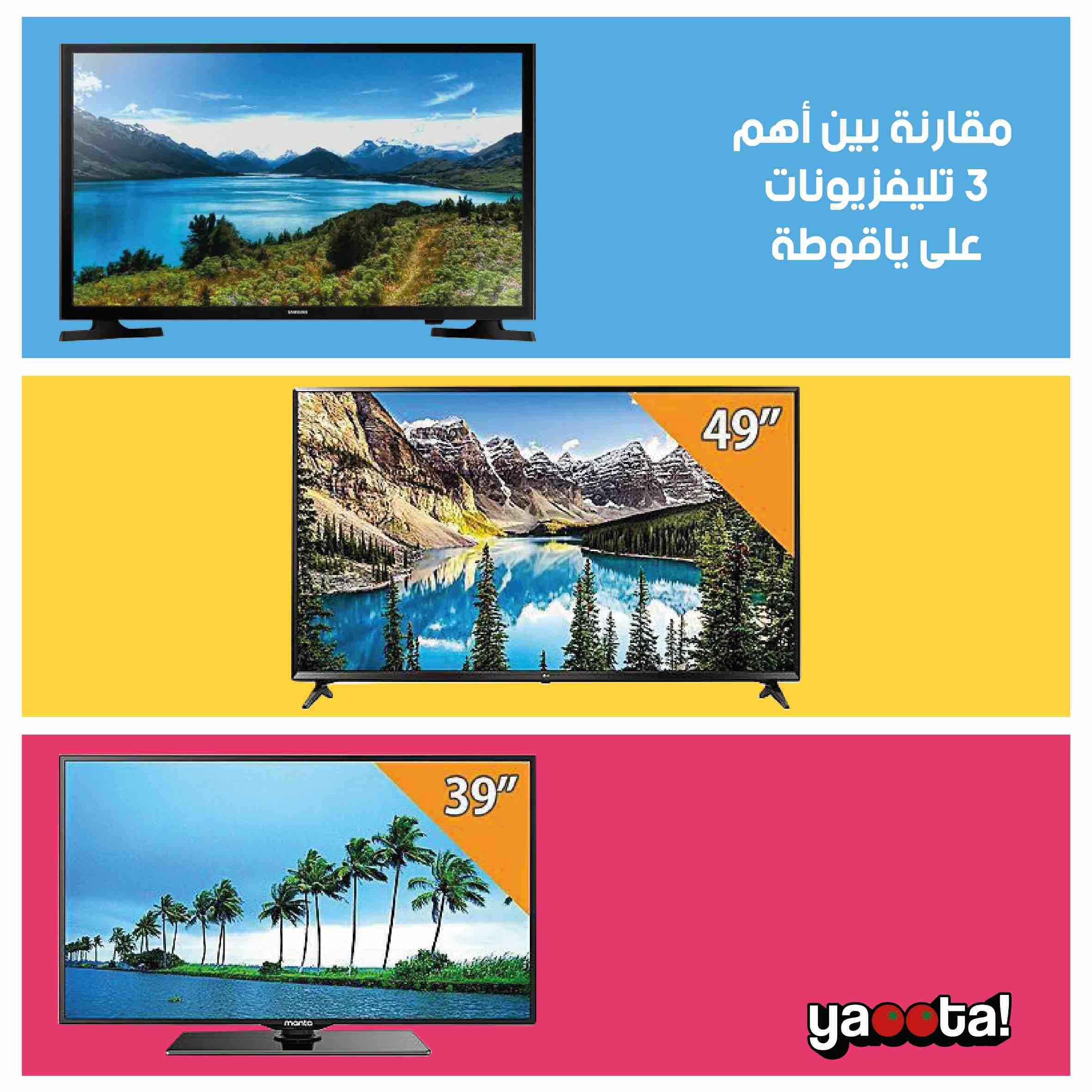 مقارنة بين مميزات وعيوب و سعر أهم ٣ تليفزيونات على ياقوطة