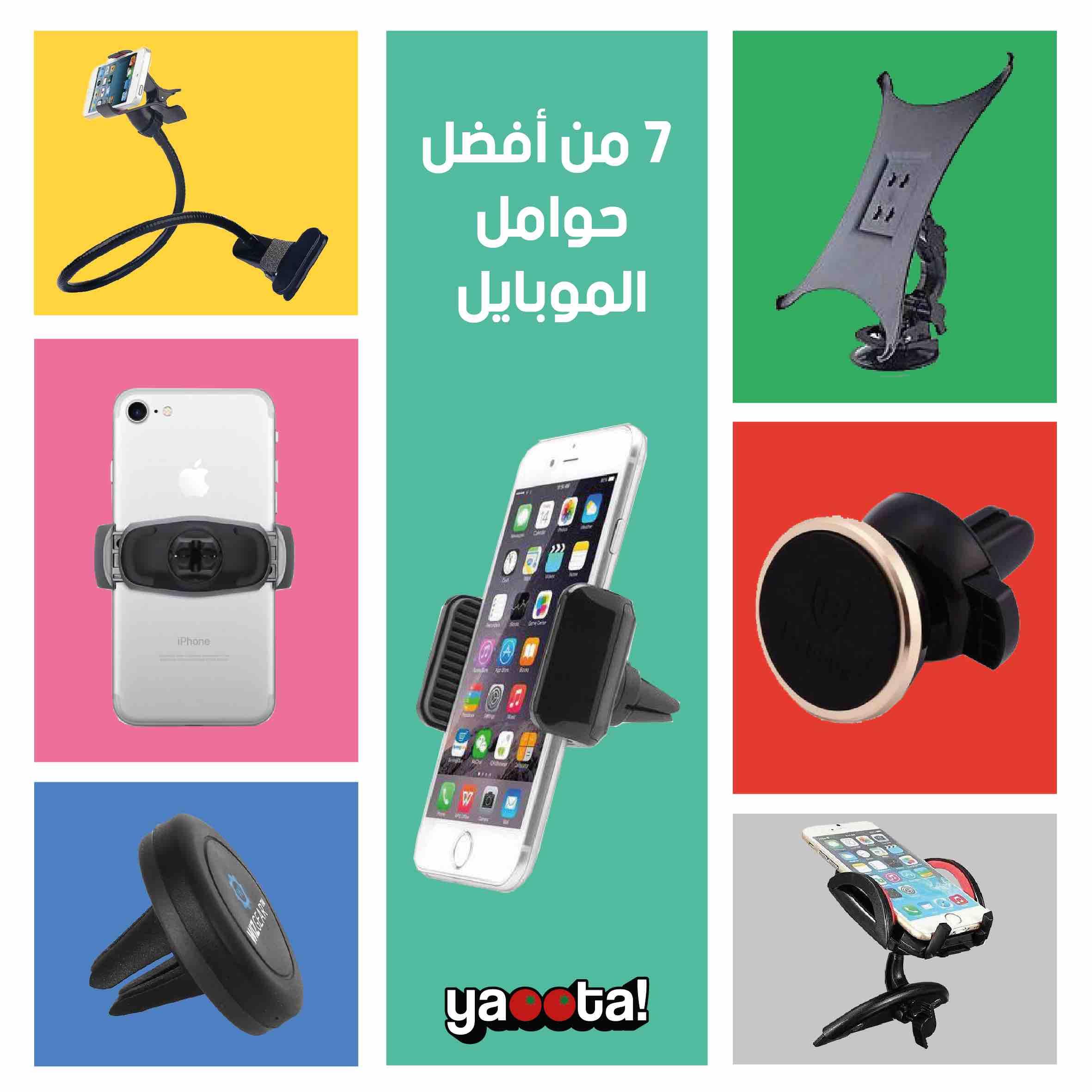 مميزات وعيوب و سعر ٧ من أفضل حوامل الموبايل للعربية