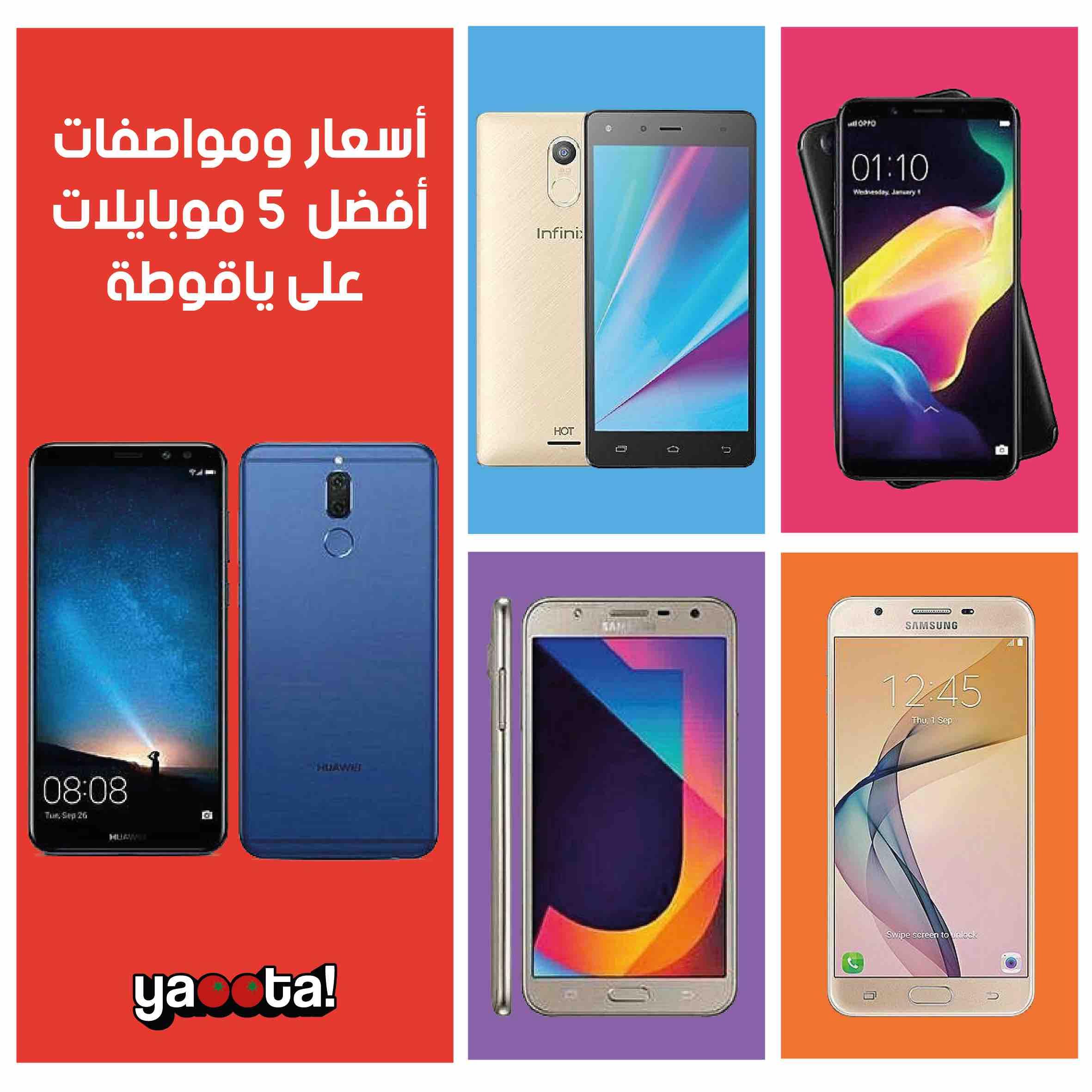 026039a7cccfe مميزات وعيوب و سعر و تقييم أفضل ٥ موبايلات في مصر