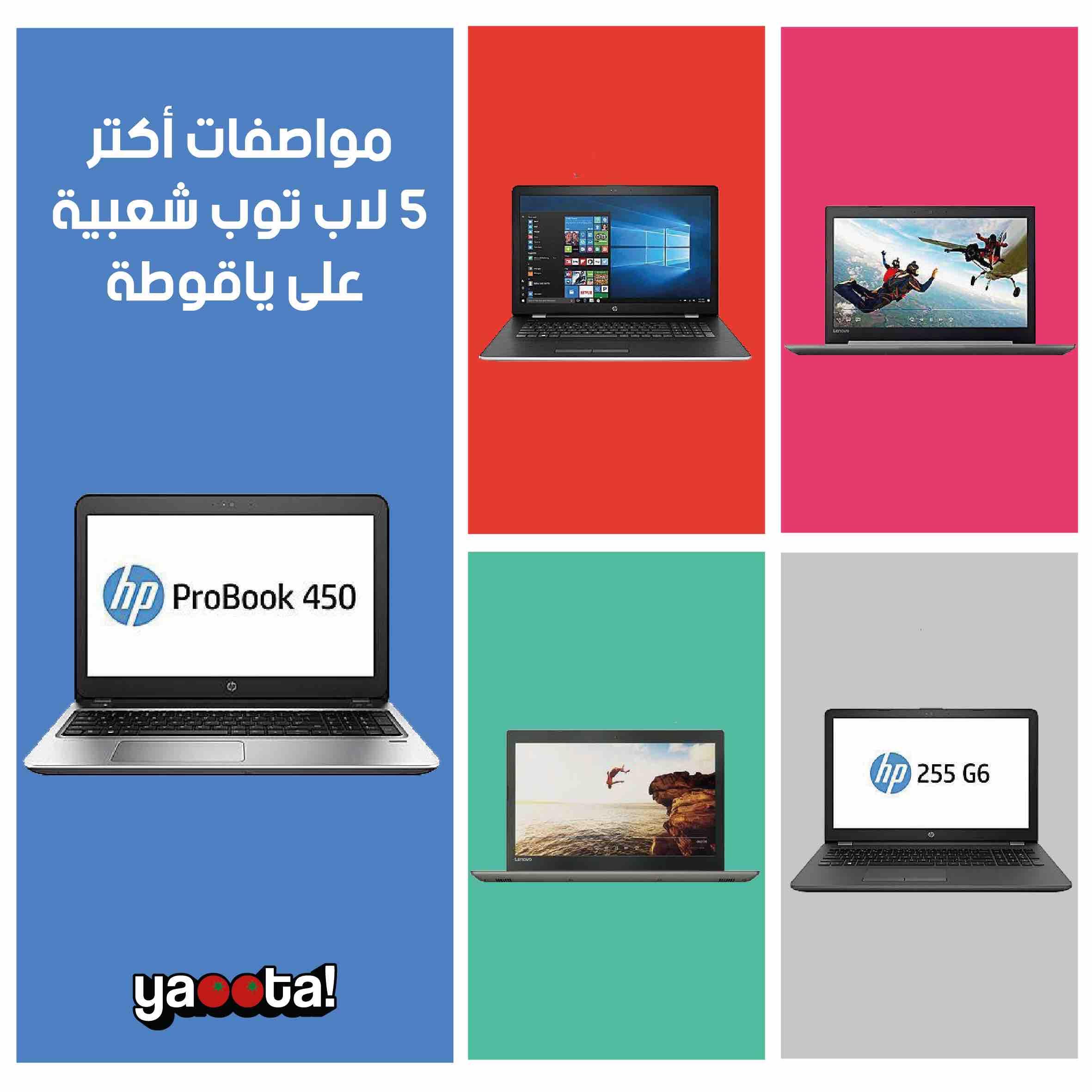 مميزات وعيوب ومواصفات و سعر أكتر ٥ أجهزة لاب توب شعبية