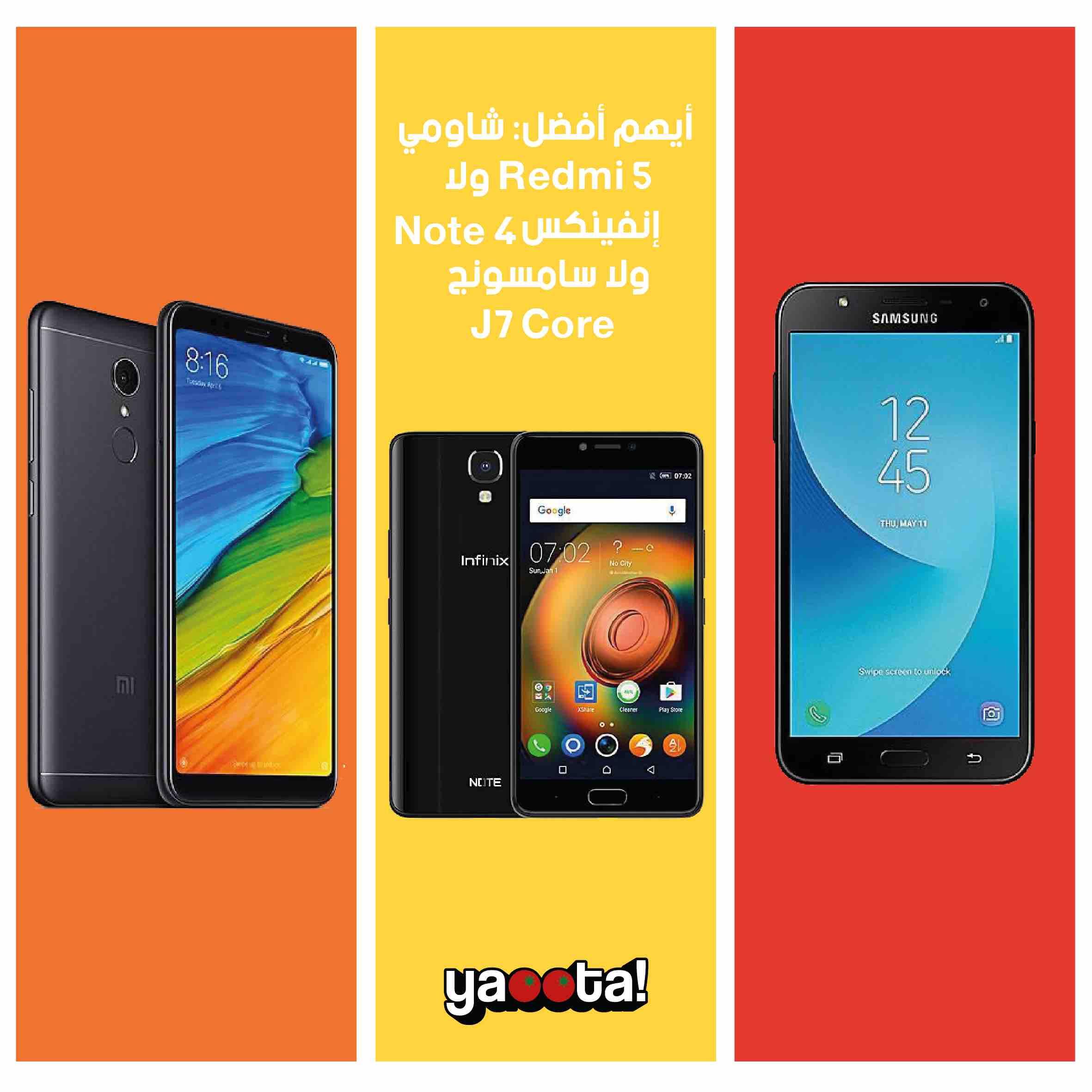 أيهم أفضل: شاومي Redmi 5 ولا جلاكسي J7 Core ولا إنفينكس Note 4