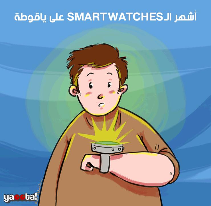 أرقى وأشهر موديلات الـ Smart Watch على ياقوطة