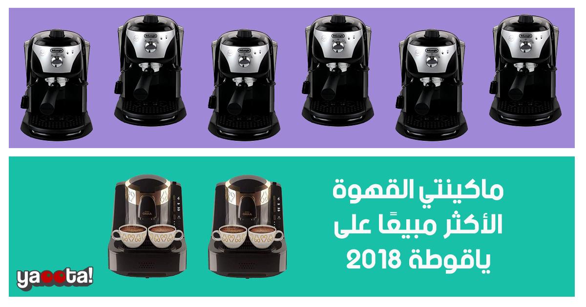 اثنين من افضل ماكينات صنع القهوة وأكثرها مبيعًا على ياقوطة لسنة ٢٠١٨