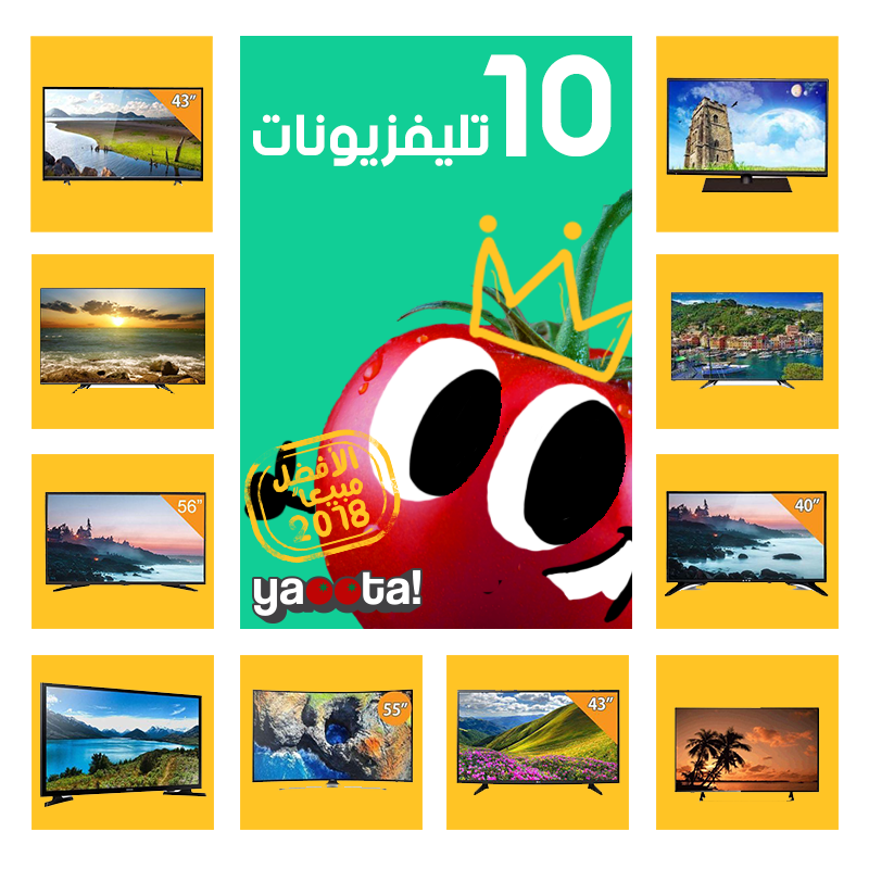 أكتر ١٠ تليفزيونات مبيعًا وشهرة على ياقوطة في ٢٠١٨