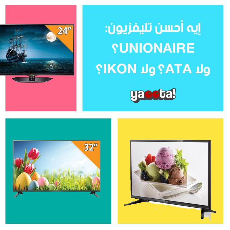 Ikon vs. ATA vs. Unionaire most popular TV sets