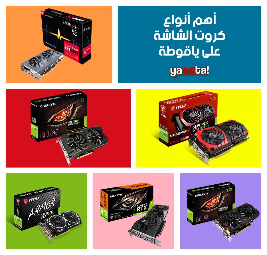 كروت الشاشة إيه هي وبتعمل إيه وإيه أفضل أنواعها المتوفرة على ياقوطةonline Shopping Egypt Yaoota Magazine
